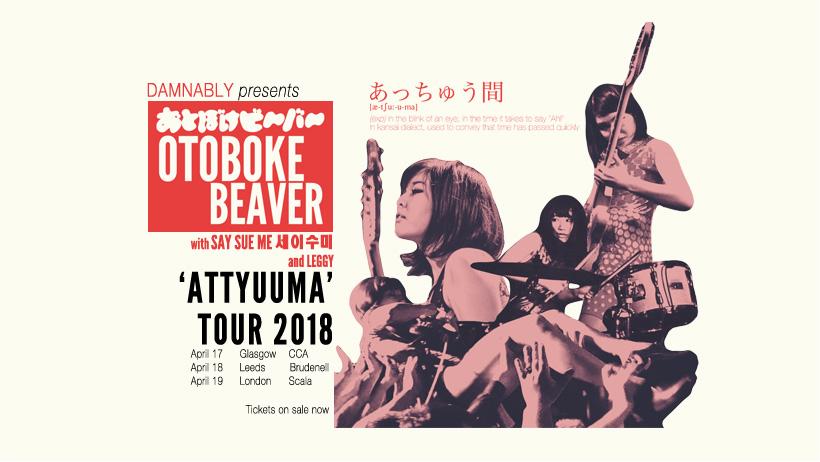 Otoboke Beaver release newmusic