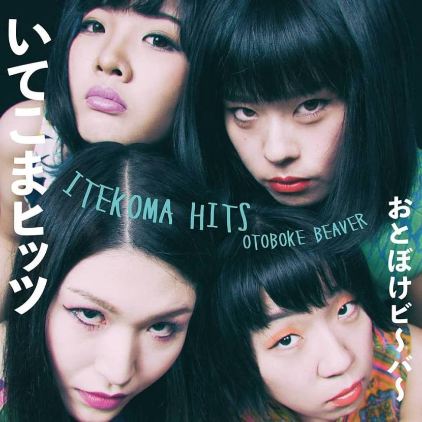 Otoboke Beaver share 'Don't Light My Fire'